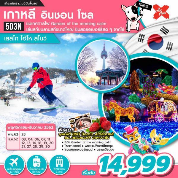 ทัวร์เกาหลีโซล อินชอน ลานสกี เทศกาลไฟประดับ สวนสนุกเอเวอร์แลนด์ 5วัน 3คืน โดยสายการบิน Air Asia X(XJ)