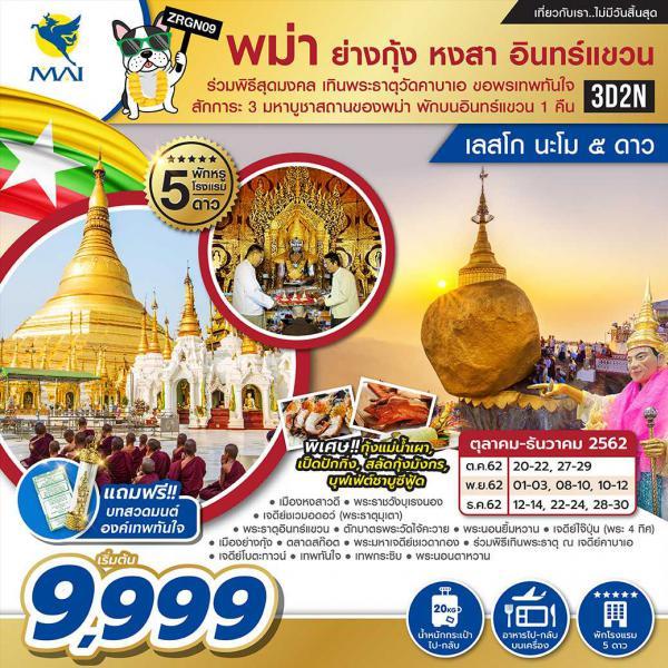 ทัวร์พม่า ย่างกุ้ง หงสา อินทร์แขวน เทพทันใจ สักการะ 3 มหาบูชา 3วัน 2คืน โดยสายการบิน Myanmar Airway(8M)