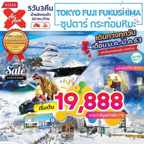 ทัวร์ญี่ปุ่น โตเกียว ฟูจิ ฟุคุชิมะ นาริตะ นิกโก้ ลานสกีฟูจิเท็น เที่ยวเต็มอิ่มไม่มีอิสระฟรีเดย์ 5วัน 3คืน โดยสายการบิน Air Asia X(XJ)