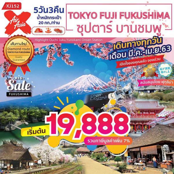 ทัวร์ญี่ปุ่น โตเกียว ฟูจิ ฟุคุชิมะ โตเกียวสกายทรี สวนดอกไม้ไคระคุเอน เที่ยวเต็มอิ่มไม่มีอิสระฟรีเดย์ 5วัน 3คืน โดยสายการบิน Air Asia X(XJ)
