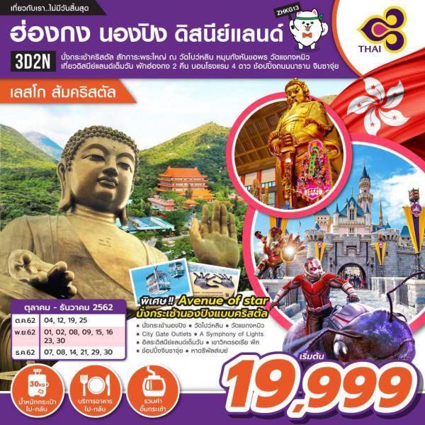 ทัวร์ฮ่องกง นองปิง ดิสนีย์แลนด์ วัดแชกงหมิว นั่งกระเช้าคริสตัลสักการะพระใหญ่ 3วัน 2คืน โดยสายการบิน Thai Airways(TG)