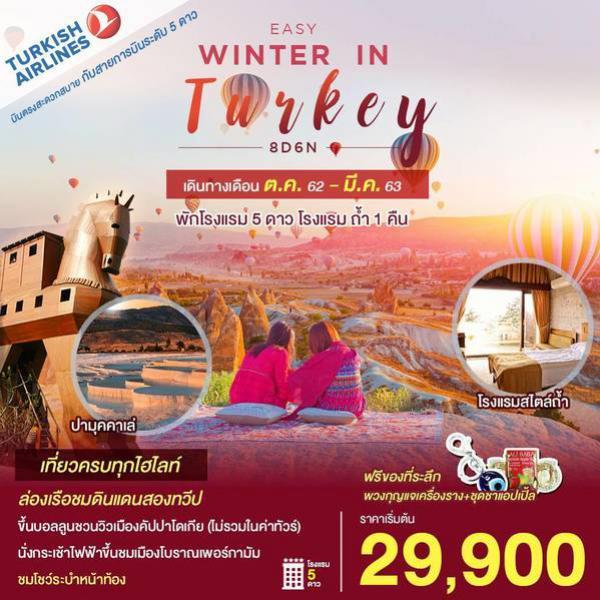 ทัวร์ตุรกี อิสตันบูล ชานัคคาเล่ ทรอย ปามุคคาเล่ คัปปาโดเกีย ล่องเรือชมดินแดนสองทวีป  8 วัน 6 คืน โดยสายการบิน TURKISH AIRLINES (TK)