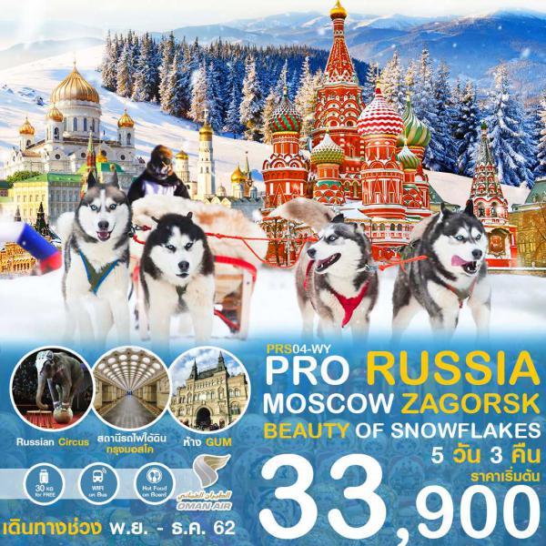 ทัวร์รัสเซีย มอสโคว์ ซาร์กอส โบสน์เซนต์บาซิล พระราชวังเคลมลิน ฟาร์มสุนัขไซบีเรียนฮัลกี้ 5วัน 3คืน โดยสายการบิน