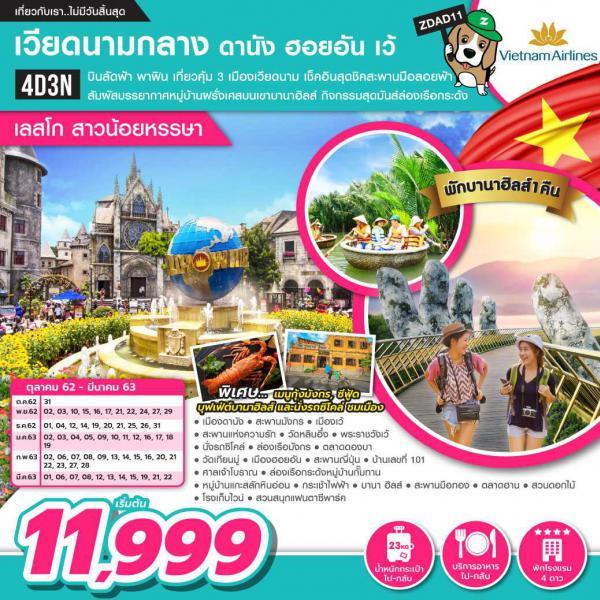 ทัวร์เวียดนามกลาง ดานัง ฮอยอัน เว้ พักบานาฮิลส์ 1 คืน ล่องเรือกระด้งหมู่บานกั๊มทาน 4วัน 3คืน โดยสายการบิน Vietnam Airlines(VN)