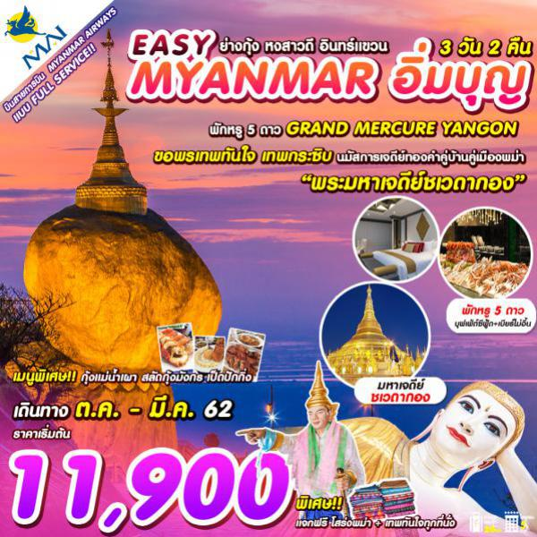 ทัวร์พม่า ย่างกุ้ง หงสาวดี อินทร์แขวน 3 วัน 2 คืน โดยสายการบิน MYANMAR AIRWAYS (8M)