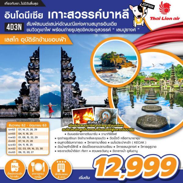 ทัวร์อินโดนีเซีย เที่ยวบาหลี เกาะสวรรค์ดินแดนสุดชิค 4 วัน 3 คืน โดยสายการบิน Lion Air (SL)