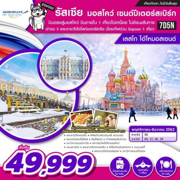 ทัวร์รัสเซีย มอสโคว์ เซนต์ปีเตอร์เบิร์ก บินตรง!! เที่ยวไม่เหนื่อย ไม่ย้อนเส้นทาง 7 วัน 5 คืน โดยสายการบิน Aeroflot (SU)