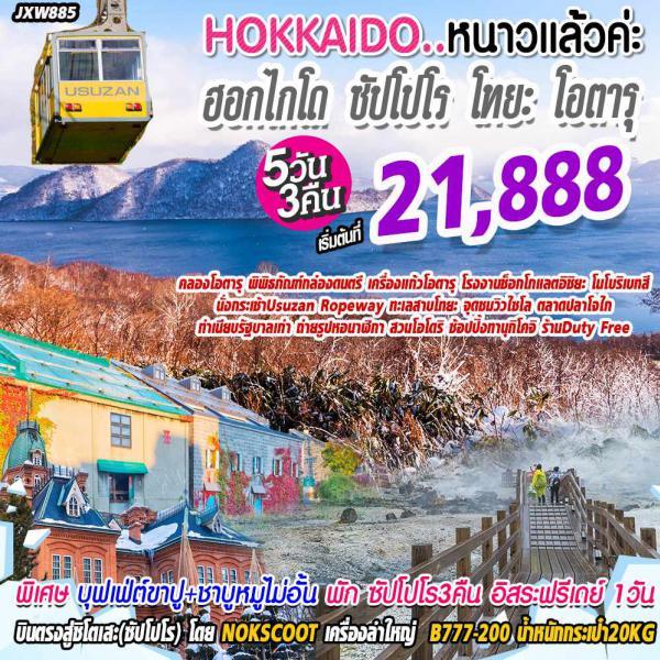 ทัวร์ญี่ปุ่น ฮอกไกโด ซัปโปโร โทยะ โอตารุ   ศูนย์อนุรักษ์พันธุ์หมีสีน้ำตาล อิสระฟรีเดย์ 1 วันเต็ม 5วัน 3คืน โดยสายการบิน Nok Scoot(XW)