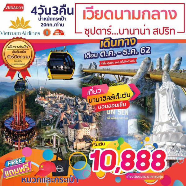 ทัวร์เวียดนามกลาง ดานัง ฮอยอัน บานาฮิลล์ สวนสนุกแฟนตาซีปาร์ค 4วัน 3คืน โดยสายการบิน Vietnam Airline(VN)