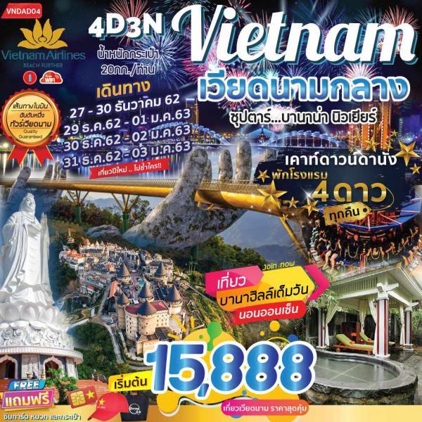 ทัวร์เวียดนามกลาง บานาฮิลล์ เคาท์ดาวดานัง สวนสนุกแฟนตาซี 4วัน 3คืน โดยสายการบิน Vietnam Airlines(VN)