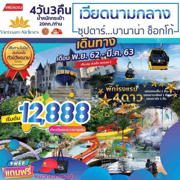 ทัวร์เวียดนามกลาง ดานัง ฮอยอัน พักบานาฮิลล์ 1คืน สวนสนุกแฟนตาซีปาร์ค แช่บ่อออนเซ็น 4วัน 3คืน โดยสายการบิน Vietnam Airlines(VN)