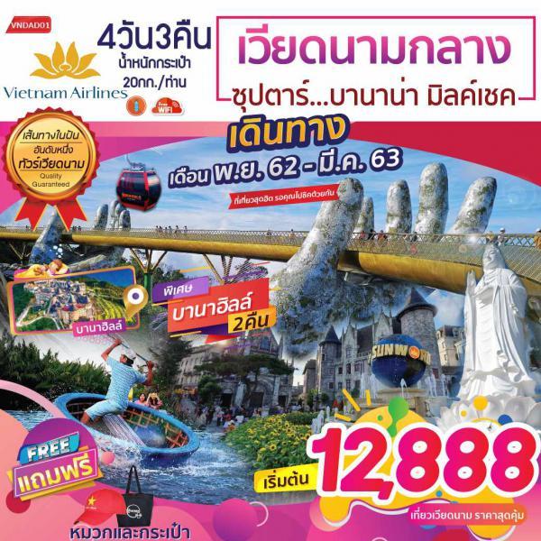 ทัวร์เวียดนามกลาง ดานัง ฮอยอัน พักบานาฮิลล์ 2คืน 4วัน 3คืน โดยสายการบิน Vietnam Airlines(VN)