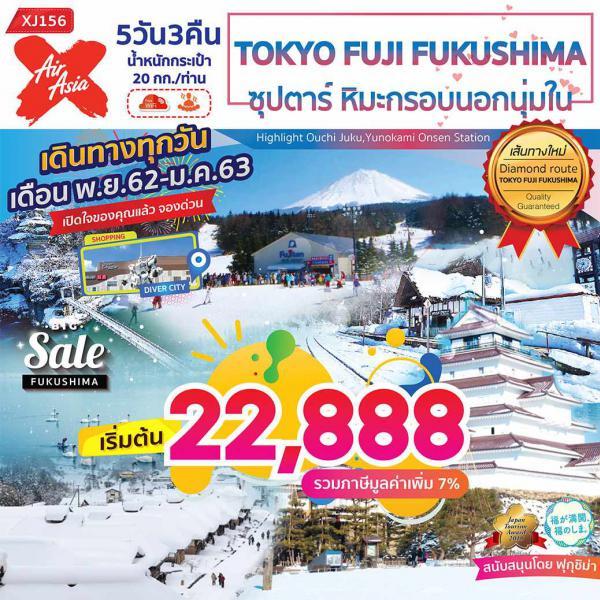 ทัวร์ญี่ปุ่น โตเกียว ฟุคุชิมะ นาริตะ ฟูจิเท็น สกีรีสอร์ท  โอไดบะ เที่ยวเต็มอิ่มไม่มีอิสระฟรีเดย์ 5วัน 3คืน โดยสายการบิน AIR Asia X(XJ)