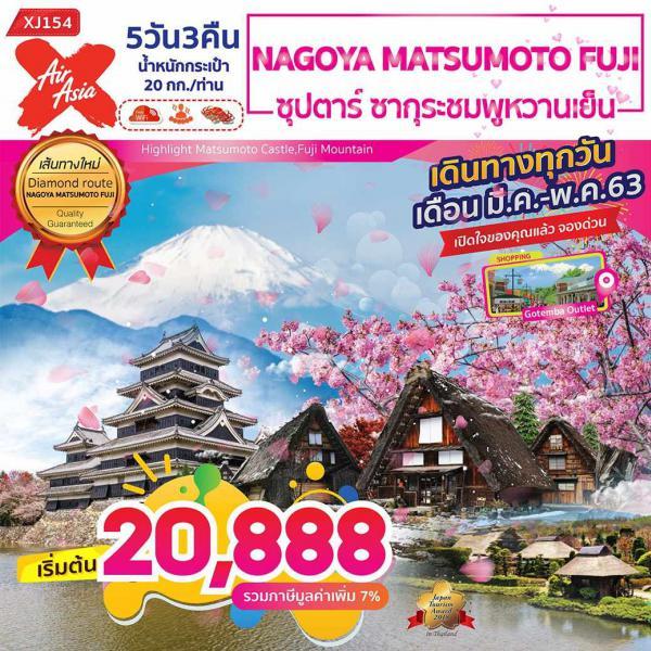 ทัวร์ญี่ปุ่นนาโกย่า มัตสึโมโตะ ฟุคุชิมะ ภูเขาไฟฟูจิ เที่ยวเต็มอิ่มไม่มีอิสระฟรีเดย์ 5วัน 3คืน โดยสายการบิน Air Asia X(XJ)