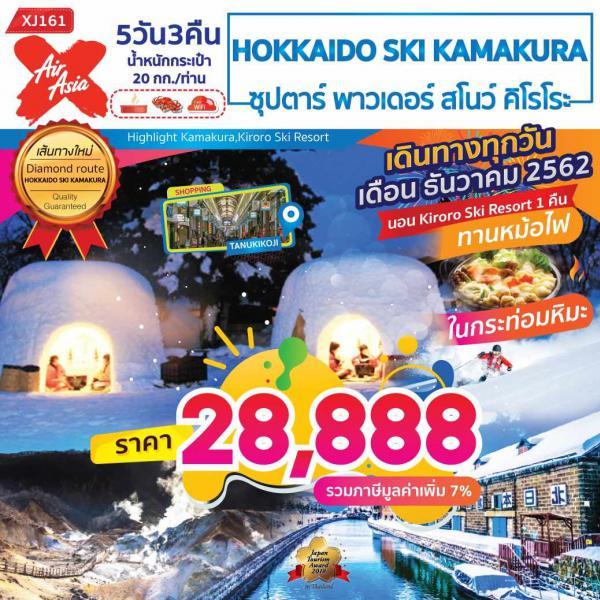 ทัวร์ญี่ปุ่น ฮอกไกโด โอตารุ พักคิโรโระสกี หมีภูเขาไฟโชวะ เที่ยวเต็มอิ่มไม่มีอิสระฟรีเดย์ 5วัน 3คืน โดยสายการบิน Air Asia X(XJ)