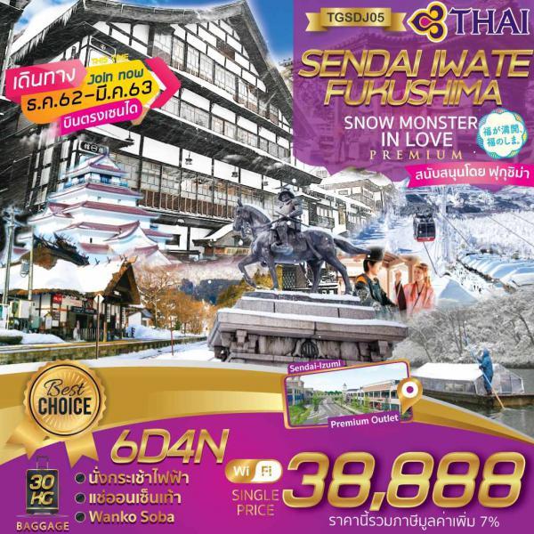 ทัวร์ญี่ปุ่น เซนได อิวาเตะ ฟุคุชิมะ  ปิศาจหิมะ Snow Monster ลานสกีซาโอะ รีสอร์ท เที่ยวเต็มอิ่มไม่มีอิสระฟรีเดย์ 6วัน 4คืน โดยสายการบิน Thai Airways(TG)