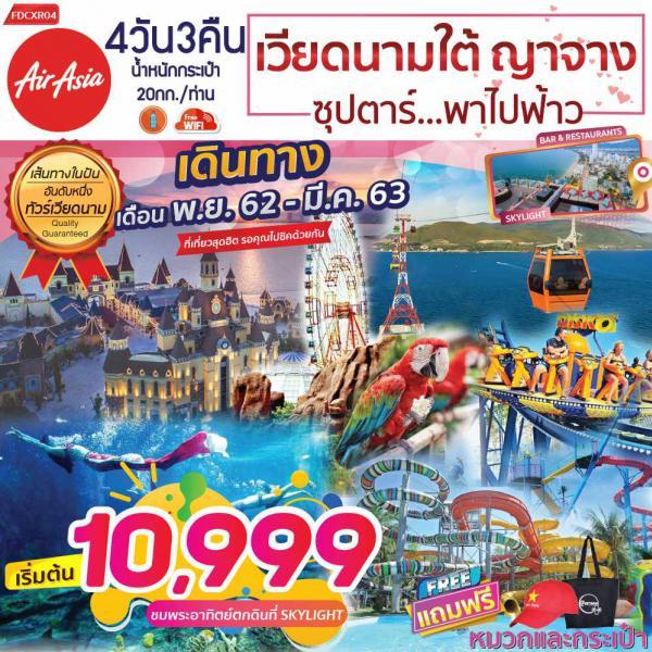 ทัวร์เวียดนามใต้ ญาจาง สวนสนุกวินเพิร์ลแลนด์ น้ำตกดาตันลา 4วัน 3คืน โดยสายการบิน Air Asia(FD)