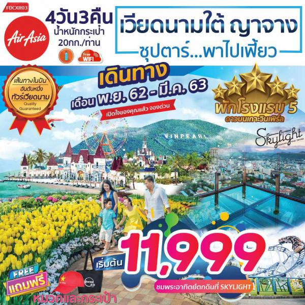 ทัวร์เวียดนามใต้ ญาจาง ดาลัด สวนดอกไม้เมืองหนาว พักวินเพิร์ลแลนด์ 1คืน 4วัน 3คืน โดยสายการบิน Air Asia(FD)