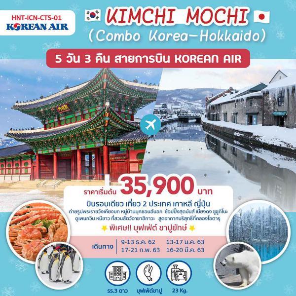 ทัวร์คอมโบเกาหลี โซล โอตารุ ญี่ปุ่น ฮอกไกโด บิเอะ สวนสัตว์อาซาฮิ 5วัน 3คืน โดยสายการบิน Korean Airlines(KE)