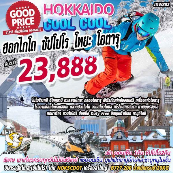 ทัวร์ญี่ปุ่น ฮอกไกโด ซัปโปโร โทยะ โอตารุ คิโรโระสกีรีสอร์ท  เที่ยวเต็มอิ่มไม่มีอิสะฟรีเดย์ 5วัน 3คืน โดยสายการบิน Nok Scoot(XW)