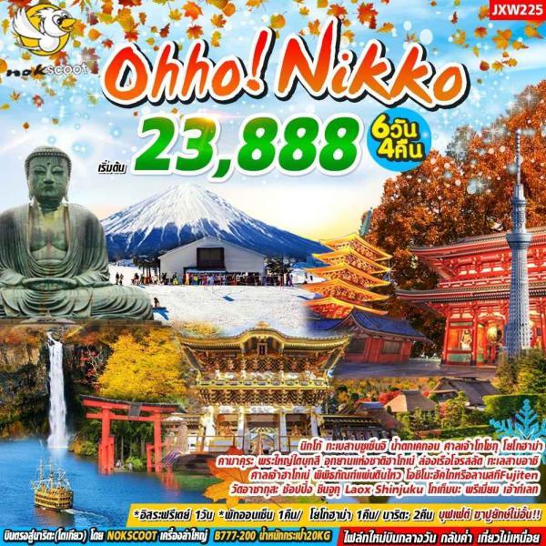 ทัวร์ญี่ปุ่น โตเกียว นิกโก้ คามาคูระ ฟูจิ ฮาโกเน่ ลานสกีฟูจิเท็น อิสระฟรีเดย์ 1วันเต็ม 6วัน 4คืน โดยสายการบิน Nok Scoot(XW)