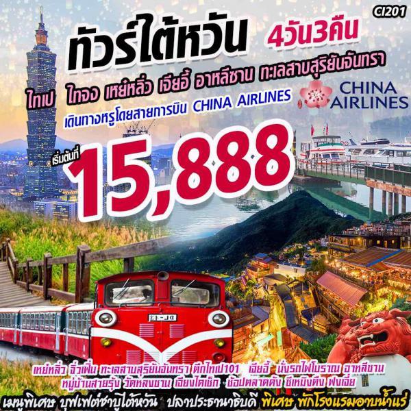ทัวร์ไต้หวัน ไทจง เหย๋หลิ่ว เจียอี้ อาหลีซาน ทะเลสาบสุริยันจันทรา 4วัน 3คืน โดยสายการบิน China Airlines(CI)
