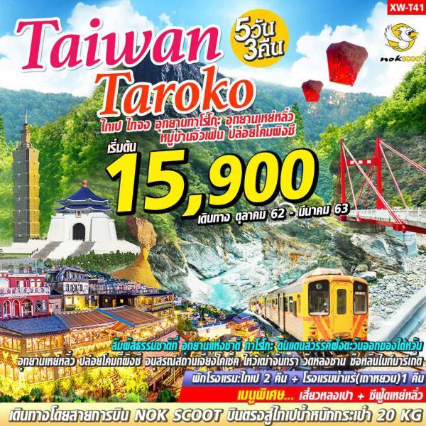 ทัวร์ ไต้หวัน ไทเป อุทยานทาโรโกะ เหย่หลิ๋ว จิ่วเฟิ่น ผิงซี 5วัน3คืน โดยสายการบิน Nok Scoot(XW)
