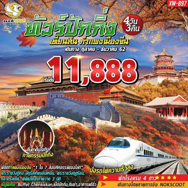 ทัวร์จีน ปักกิ่ง เทียนสิน กำแพงเมืองจีน ต้อนรับฤดูใบไม้ร่วง  4 วัน 3 คืน โดยสายการบิน Nok Scoot(XW)