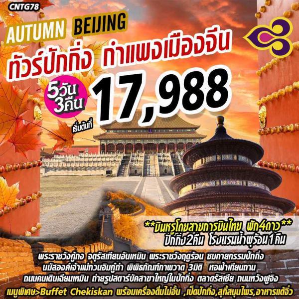 ทัวร์จีน ปักกิ่ง กำแพงเมืองจีน จัสตุรัสเทียนอันเหมิน 5วัน3คืน โดยสายการบิน Thai Airways(TG)