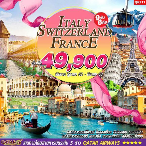 ทัวร์ยุโรป อิตาลี สวิตเซอร์แลนด์ ฝรั่งเศส 9 วัน 6 คืน โดยสายการบิน QATAR AIRWAYS (QR)