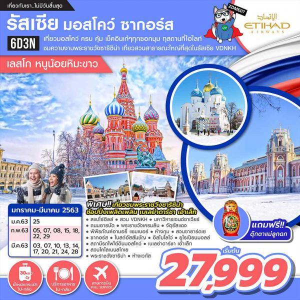 ทัวร์รัสเซีย มอสโคว์ ซากอร์ส พระราชวังซาริชิน่า 6วัน 3คืน โดยสายการบิน Etugad Airways(EY)