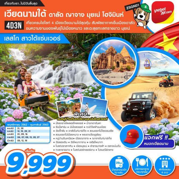 ทัวร์เวียดนามใต้ ดาลัด ญาจาง มุยเน่ โฮจิมินห์ หมู่บ้านดินเหนียว 4วัน 3คืน โดยสายการบิน Thai Vietjet Air(VZ)