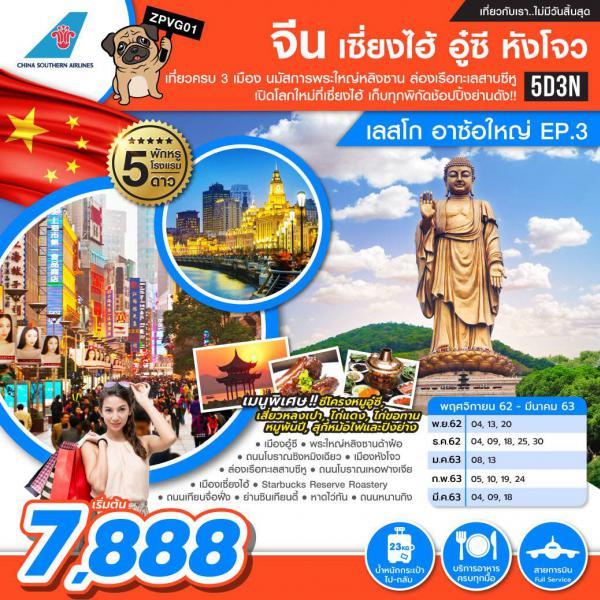 ทัวร์จีน เที่ยวครบ 3 เมือง! เซี่ยงไฮ้ อู๋ซี หังโจว นมัสการพระใหญ่หลิงซาน ล่องเรือทะเลสาบซีหู 5 วัน 3 คืน โดยสายการบิน China Southern Airlines (CZ)