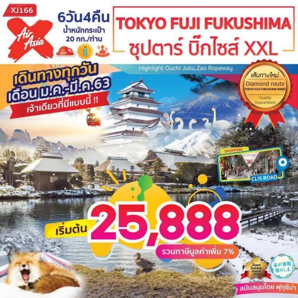 ทัวร์ญี่ปุ่น โตเกียว ฟุคุชิมะ นิกโก้ หมู่บ้านสุนัขจิ้งจอก ปีศาลหิมะ เที่ยวเต็มอิ่มไม่มีอิสระฟรีเดย์ 6วัน 4คืน โดยสายการบิน Air Asia X(XJ)