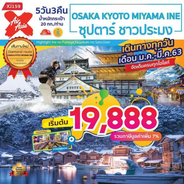 ทัวร์ญี่ปุ่น โอซาก้า เกียวโต มิยาม่า ลานสกีบิวะโกะวัลเลย์ เที่ยวเต็มอิ่มไม่มีอิสระฟรีเดย์ 5วัน 3คืน โดยสายการบิน Air Asia X(XJ)