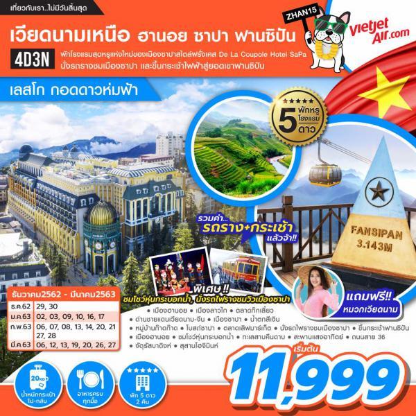 ทัวร์เวียดนามเหนือ ฮานอย ซาปา ฟานซิปัน สัมผัสธรรมชาติและความหนาวเย็นหลังคาแห่งอินโดจีน 4 วัน 3 คืน โดยสายการบิน VietJet Air (VJ)