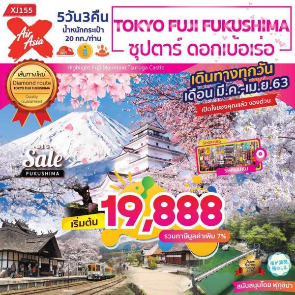 ทัวร์ญี่ปุ่น โตเกียว ภูเขาไฟฟูจิ ฟุคุชิมะ หน้าผาโทโนะ เฮทสึริ เที่ยวเต็มอิ่มไม่มีอิสระฟรีเดย์ 5วัน 3คืน โดยสายการบิน Air Asia X(XJ)