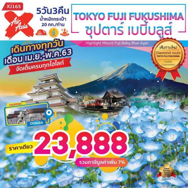 ทัวร์ญีปุ่น โตเกียว ภูเขาไฟฟูจิ ฟุคุชิมะ ทุ่งดอกไม้สีฟ้า เที่ยวเต็มอิ่มไม่มีอิสระฟรีเดย์ 5วัน 3คืน โดยสายการบิน Air Asia X(XJ)