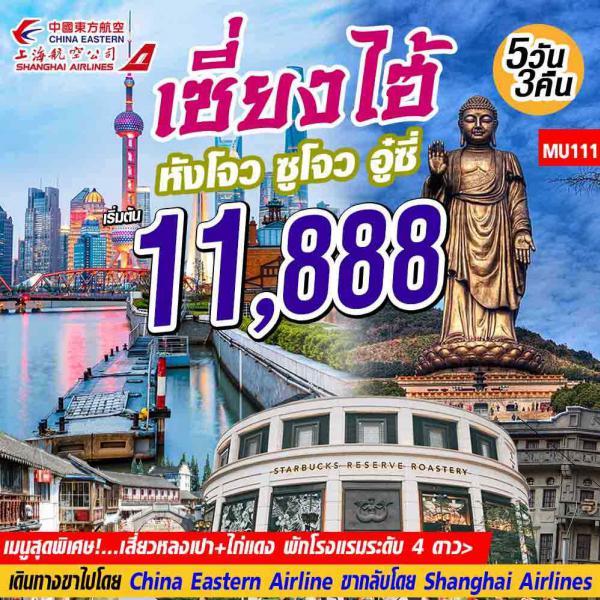ทัวร์จีน เซี่ยงไฮ้ หังโจว ซูโจว อู๋ซี วัดหลงหัว เมืองจำลองสามก๊ก 5วัน3คืน โดยสายการบิน (MU)(FM)