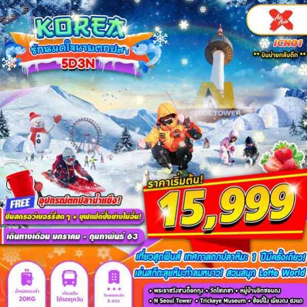 ทัวร์เกาหลี โซล ไร่สตอร์วเบอรี่ เทศกาลตกปลาน้ำแข็ง ยางจิไพน์สกีรีสอร์ท 5วัน 3คืน โดยสายการบิน Air Asia X(XJ)