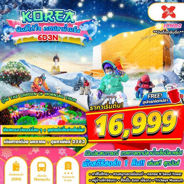 ทัวร์เกาหลี โซล เทศกาลตกปลาน้ำแข็ง ไร่สตรอว์เบอรี่ ลานสกี สวนสนุกเอเวอร์แลนด์ 6วัน 3คืน โดยสายการบิน Air Asia X(XJ)