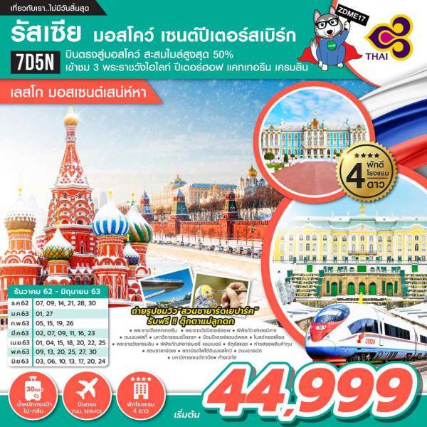 ทัวร์รัสเซีย มอสโคว์ เซนต์ปีเตอร์เบิร์ก พระราชวังแคทเทอรีน 7วัน 5คืน โดยสายการบิน Thai Airways(TG)