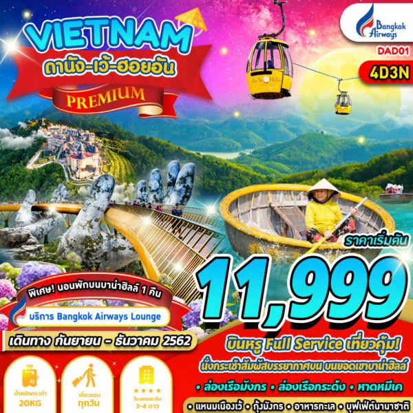 ทัวร์เวียดนามกลาง เที่ยวคุ้ม 3 เมือง ดานัง เว้ ฮอยอัน สัมผัสบรรยากาศโรแมนติกบนเขาบานาฮิลล์ 4 วัน 3 คืน บินหรู Full Service โดยสายการบิน Bangkok Airways (PG)