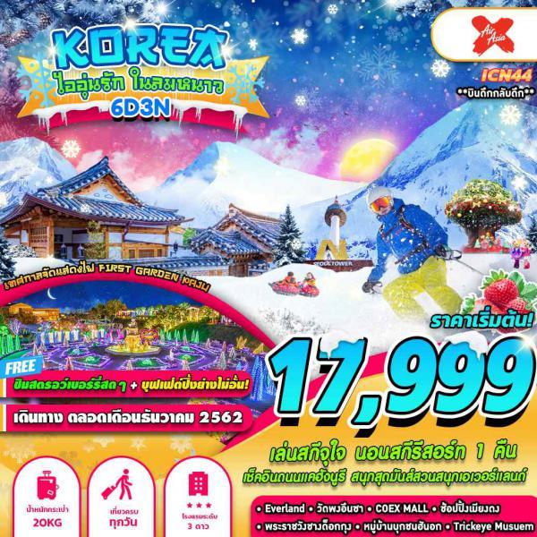ทัวร์เกาหลี เล่นสกีจุใจ ชิมสตรอว์เบอรี่จากไร่สดๆ สนุกสุดมันส์สวนสนุกเอเวอร์แลนด์ 6วัน 3คืน โดยสายการบิน Air Asia (XJ)