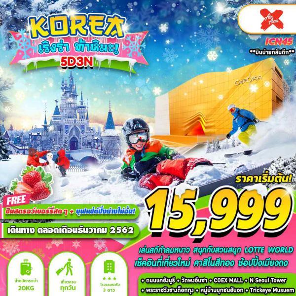 ทัวร์เกาหลี เลนสกีท้าลมหนาว สวนสนุก lotte World คาสิโนสีทอง หมู่บ้านบุกชนฮันบก 5วัน 3คืน โดยสายการบิน Air Asia X(XJ)