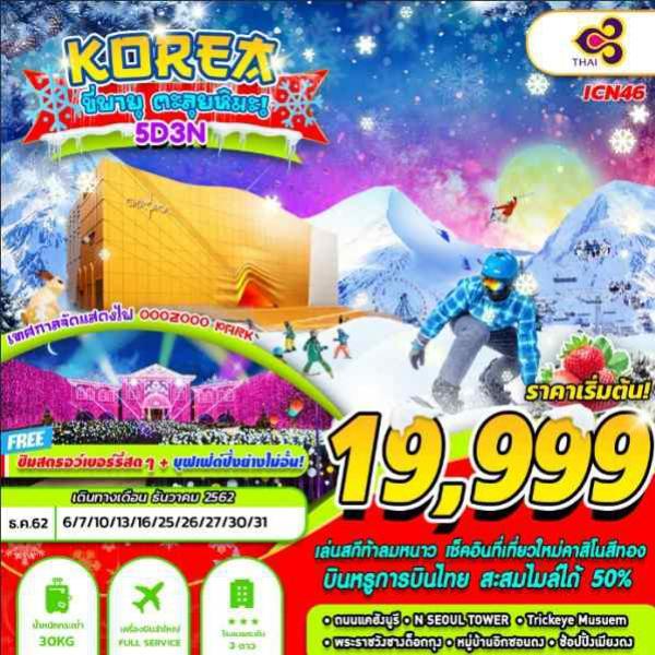 ทัวร์เกาหลี โซล ลานสกี สวนสนุกล๊อตเต้เวิลด์ ไร่สตรอว์เบอรี่ 5วัน 3คืน โดยสายการบิน Thai Airways(TG)