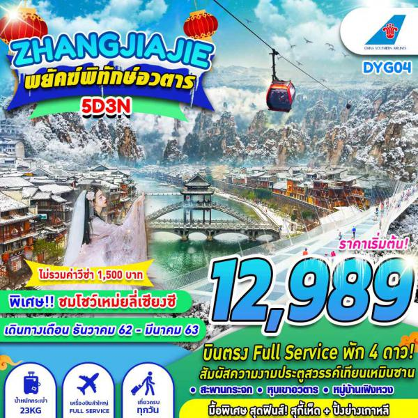 ทัวร์จีน จางเจียเจี้ย หุบเขาอวตาร ประตูสวรรค์เทียนเหมินซาน 5วัน 3คืน โดยสายการบิน China Southern Airlines(CZ)