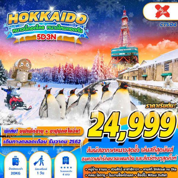 ทัวร์ญี่ปุ่น ฮอกไกโด บิเอะ ลานสกีชิคิไซ โอตารุ สวนสัตว์อาซาฮิกาวา อิสระท่องเที่ยวเต็มวัน 5วัน 3คืน โดยสายการบิน Air Asia X(XJ)