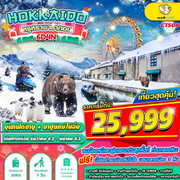 ทัวร์ญี่ปุ่น ฮอกไกโด สวนหมีโชวะ ลานสกีชิคิไซ หุบเขานรกจิโกคุดานิ อิสระท่องเที่ยวเต็มวัน 6วัน 4คืน โดยสายการบิน Nokscoot(XW)