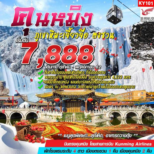 ทัวร์คุนหมิง ภูเขาหิมะเจี้ยวจื่อ ตงชวน 4 วัน 3 คืน โดยสายการบิน Kunming Airlines (KY)